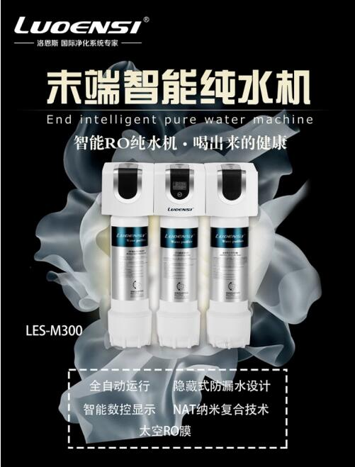 净水器十大品牌洛恩斯教你净水器保养小知识